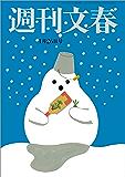 週刊文春 1月26日号[雑誌]