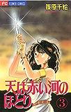 天は赤い河のほとり(3) (フラワーコミックス)