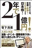2年で1億円!  ―EU、アメリカ、中国は総崩れ! ひとり勝ちする日本株!―