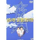 鉄塔武蔵野線 [DVD]