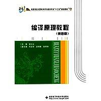 """高等学校计算机科学与技术专业""""十二五""""规划教材:编译原理教程(第4版)"""