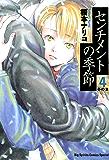 センチメントの季節(4) (ビッグコミックス)