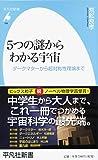 新書708 5つの謎からわかる宇宙 (平凡社新書)