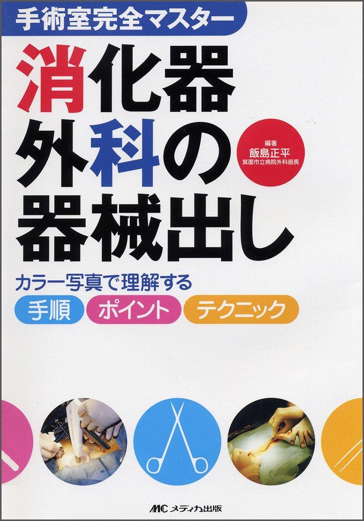 Shōkaki geka no kikai dashi : Karā shashin de rikaisuru tejun pointo tekunikku PDF