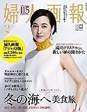 婦人画報 2020年 02月号増刊 アジャスト版