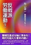 反戦派労働運動(下) (中核派の労働運動の原点・陶山健一 重要著作集)