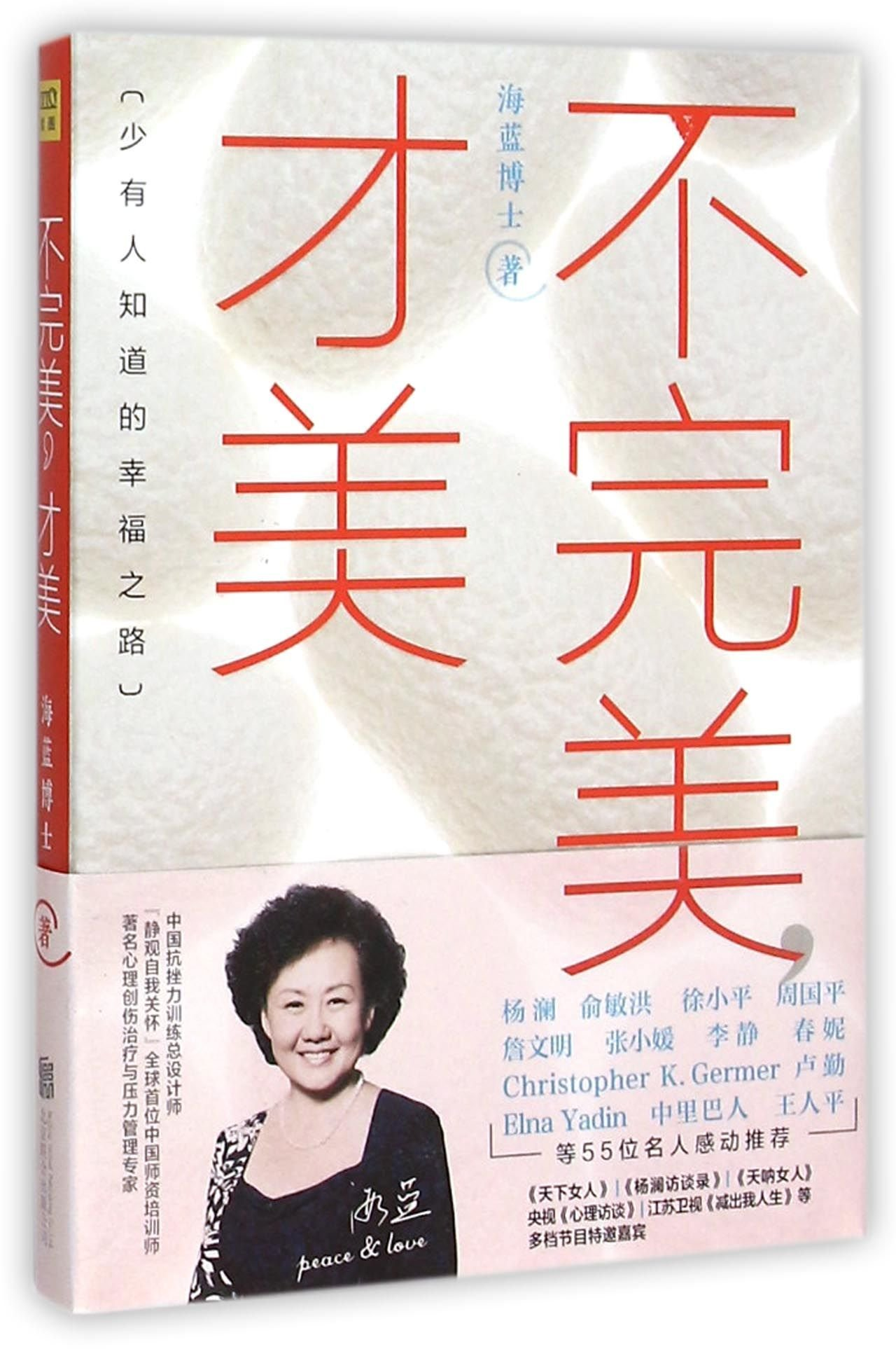 Being Imperfect is Perfect (Chinese Edition) PDF
