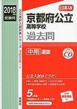 京都府公立高等学校 中期選抜 CD付  2018年度受験用赤本 30261 (公立高校入試対策シリーズ)