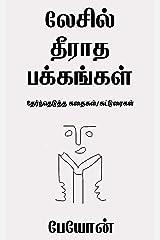 லேசில் தீராத பக்கங்கள் (Tamil Edition) Kindle Edition