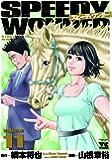 スピーディワンダー 11 (ヤングチャンピオンコミックス)