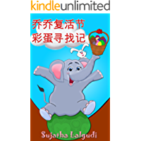 Chinese childrens book: Jojo's Easter Egg Hunt in Chinese - Bedtime Easter Story (bilingual) English and ChinesePicture book (Kids ages 3-9): Chinese Easter ... (Easy Chinese reading books for Kids 5)