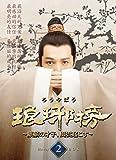 琅邪榜~麒麟の才子、風雲起こす~ Blu-ray BOX2