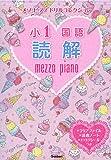 小1国語 読解 (メゾピアノ ドリルコレクション)