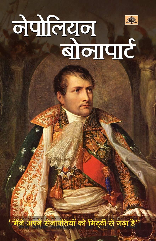 Napoleon Bonaparte (hindi)