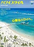 ハワイスタイルNO.58 (エイムック 4388)