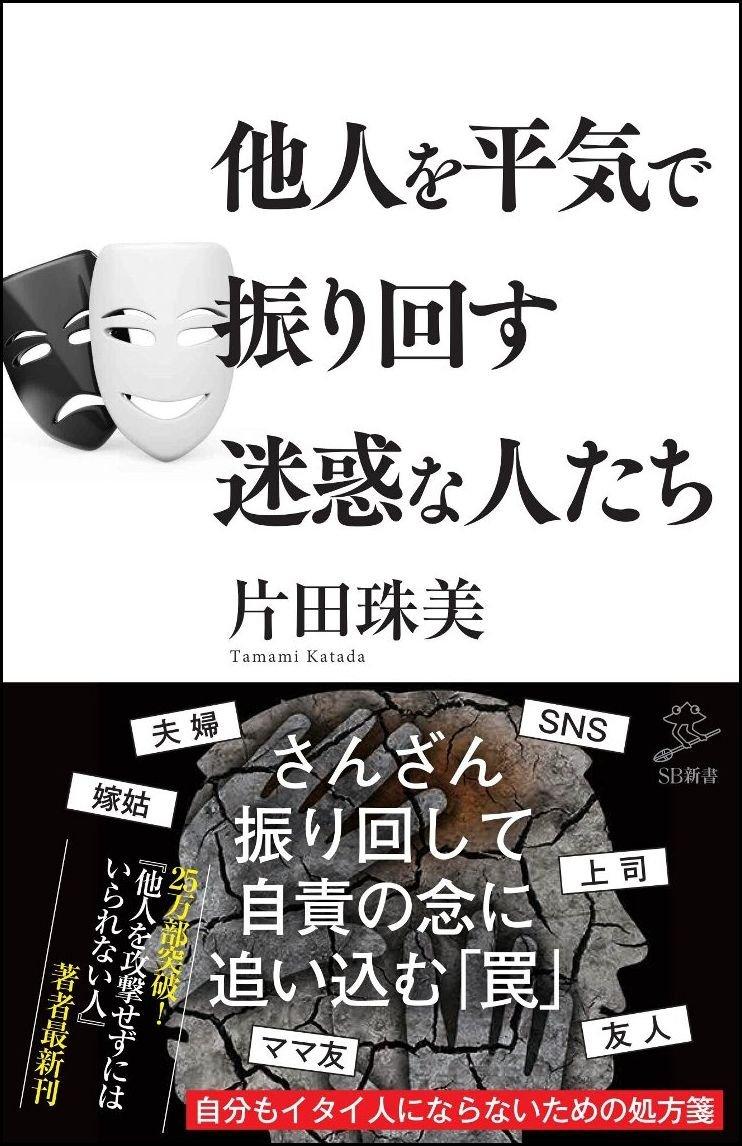 他人を平気で振り回す迷惑な人たち (SB新書)   片田 珠美  本   通販 ...