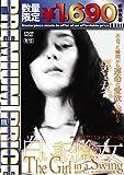 プレミアムプライス版 白い記憶の女~ヘア解禁版~《数量限定版》 [DVD]