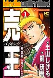売王(バイキング) 1