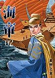 海帝(2) (ビッグコミックススペシャル)