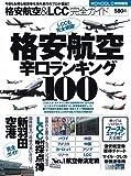 格安航空&LCC完全ガイド -格安航空辛口ランキング100- (100%ムックシリーズ)