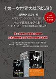 丘吉尔-第一次世界大战回忆录(套装全5册)