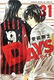 DAYS(31) (講談社コミックス)
