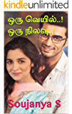 ஒரு வெயில்..! ஒரு நிலவு..! (Tamil Edition)