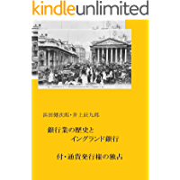 Bank of England and the History of Banking: And How It Obtained Its Exclusive Right to Currency Issuance Monetary Theory Series (Japanese Edition)