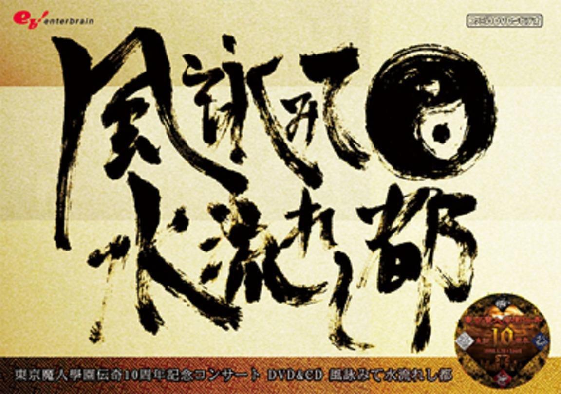 東京魔人學園伝奇 10周年記念コンサートDVD&CD 風詠みて水流れし都 B00267L6Q2