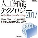 人工知能テクノロジー2017 CD-ROM (<CDーROM>)