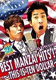 テンダラー BEST MANZAI HITS!? ~THIS IS TEN DOLLAR~ [DVD]