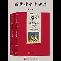 杨绛译堂吉诃德 (中国翻译家译丛)