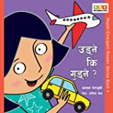 Udne ki Gudne? (Nepali Emergent Reader) (Nepali Edition)