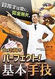 Dr.志賀のパーフェクト!基本手技 /ケアネットDVD