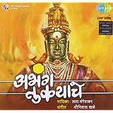 Abhang Tukayache-lata Mangeshka