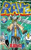RAVE(9) (週刊少年マガジンコミックス)