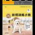 如何训练小狗(德国专业驯犬师的因材施教培养计划,8周时间训练出陪伴你一生的伙伴!)