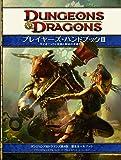 プレイヤーズ・ハンドブックIII (ダンジョンズ&ドラゴンズ第4版)