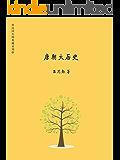 唐朝大历史 (吕思勉精选集)
