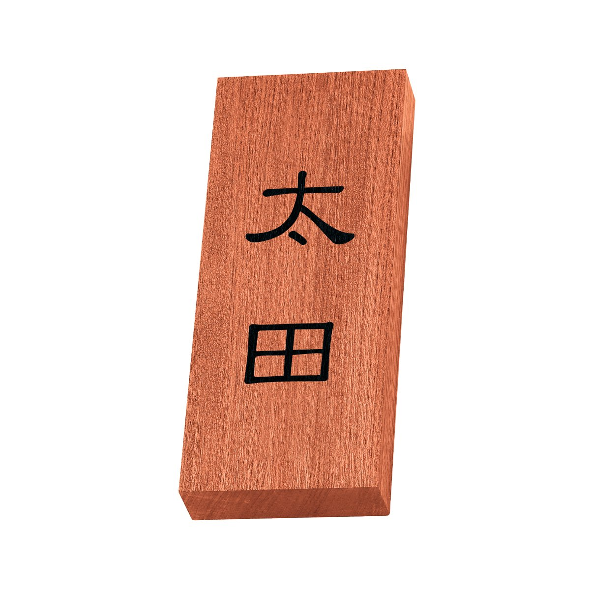 丸三タカギ 彫り込み済表札 【 太田 】 完成品 天然銘木 KH-8-1-太田   B00SM7CZ5Q