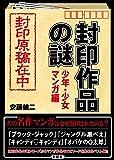 封印作品の謎 少年・少女マンガ編 (彩図社文庫)