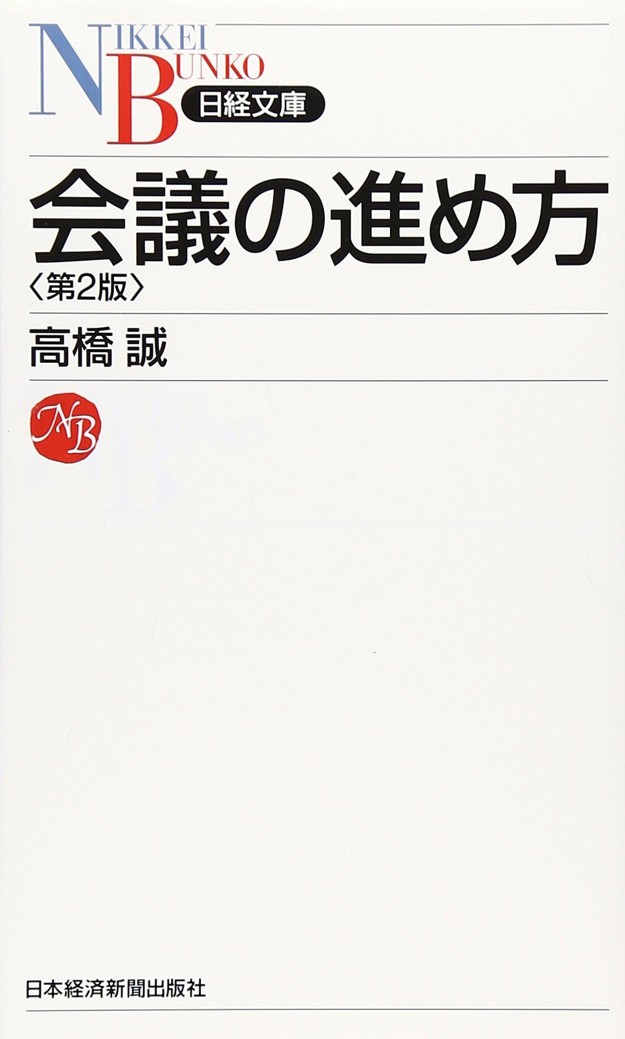 Kaigi no susumekata ebook