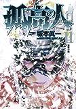 孤高の人 11 (ヤングジャンプコミックス)