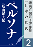 猪瀬直樹電子著作集「日本の近代」第2巻 ペルソナ 三島由紀夫伝