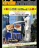 「シンガポールでちょっと一人旅」*わずか1時間でマスター*-海外旅行はこれ1冊-: 「シンガポールでちょっと一人旅」*わずか1時間でマスター*-海外旅行はこれ1冊- (シンガポール旅行)