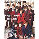 ステージスクエア vol.35 [King & Prince×HiHi Jets『JOHNNYS' King & Prince IsLAND』] (HINODE MOOK 529)