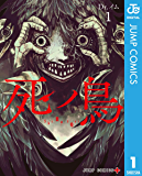 死ノ鳥 1 (ジャンプコミックスDIGITAL)