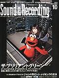 Sound & Recording Magazine (サウンド アンド レコーディング マガジン) 2010年 10月号 [雑誌]
