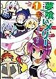 夢喰いメリー 4コマアンソロジーコミック (1) (まんがタイムKRコミックス フォワードシリーズ)