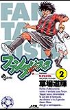 ファンタジスタ(2) (少年サンデーコミックス)